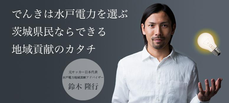 水戸電力地域貢献アドバイザー 鈴木隆行