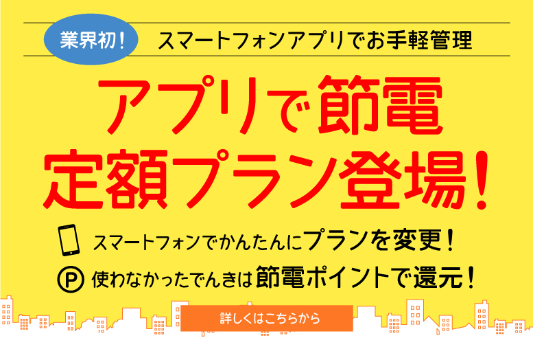 アプリで節約「定額プラン」登場!